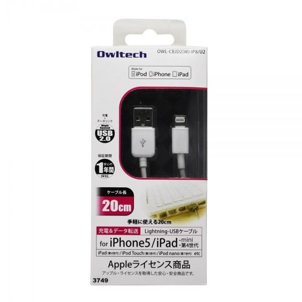 Lightning USB接続ケーブル 20cm