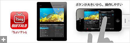 BUFFALO iPhone用コンパクトワンセグチューナー 4