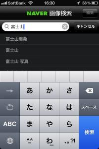 NAVER 画像検索 App_3