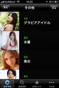 NAVER 画像検索 App_2