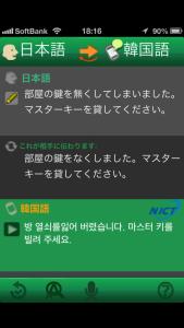 VoiceTra_4