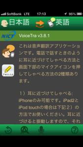 VoiceTra_1