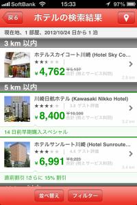 hotels.com_3