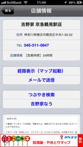 牛丼マップ_4