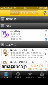 iPhoneアプリ ランキングステーション 1