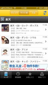iPhoneアプリ ランキングステーション 2
