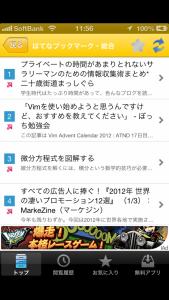 iPhoneアプリ ランキングステーション 4
