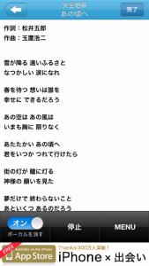 無料カラオケ うたスマ3