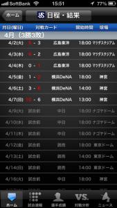 プロ野球!Data&Live 3