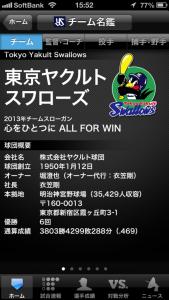 プロ野球!Data&Live 4