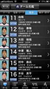 プロ野球!Data&Live 5