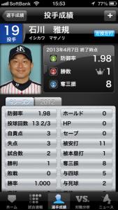 プロ野球!Data&Live 6