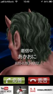 鬼からの電話2