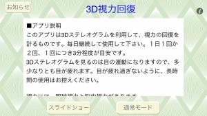 3D視力回復 2