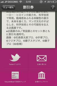 ミューぽん_3