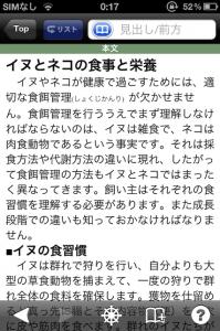 イヌ・ネコ家庭動物の医学大百科_2