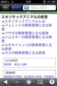 イヌ・ネコ家庭動物の医学大百科_4