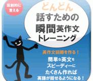 【どんどん話すための瞬間英作文トレーニング】覚えた英語を使える英語に!英語の瞬発力を鍛えるアプリ