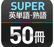【SUPER 英単語 30000】たった85円で3万語の英単語を学べる!