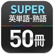 英単語熟語50冊 全集 - SUPER 英単語 30000