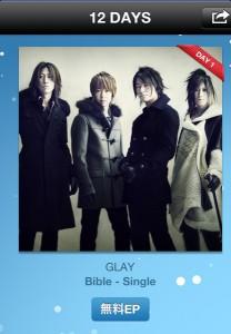 glay_bible