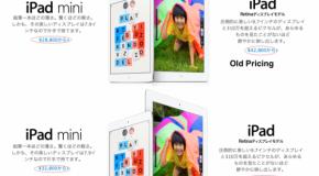 日本で円安のためiPadとiPodが値上がり。値上がり幅は最大13,000円