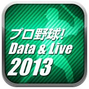 【プロ野球!Data&Live】マニアも唸るプロ野球詳細データ!ペナントレース観戦の必需品!