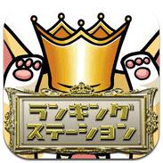 iPhoneアプリ ランキングステーション