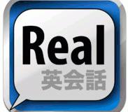 【Real英会話】ゲームを繰り返すだけで英語のフレーズが頭に入る!