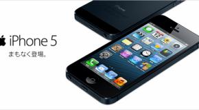 iPhone5 ソフトバンクとauの料金比較表